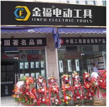 金福电动工具