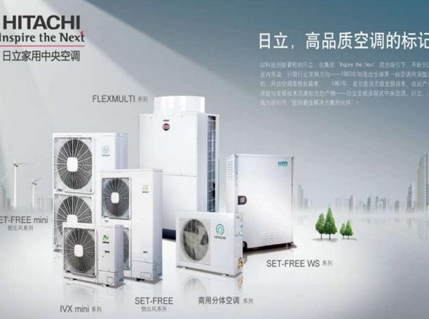 日立中央空调加盟图片