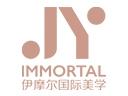 伊摩尔国际美学诚邀加盟