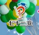 七十二变魔法气球