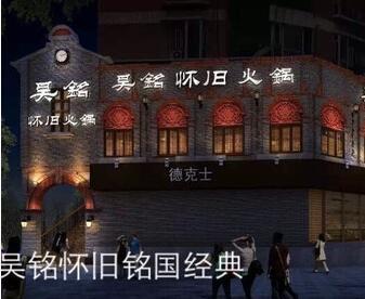 吴铭怀旧火锅