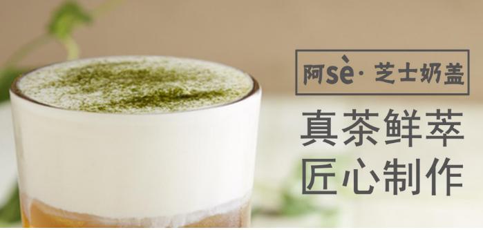 阿Se奶茶加盟主营产品展示2