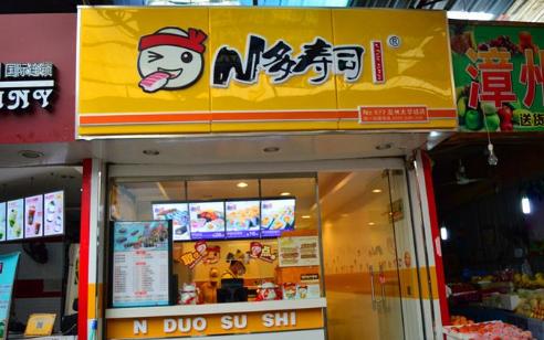 n多寿司加盟店