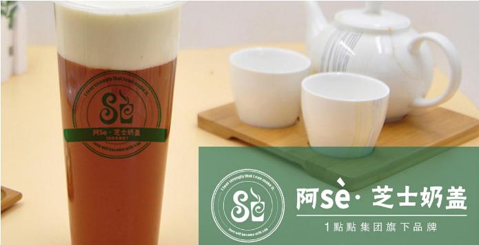 阿Se奶茶产品展示