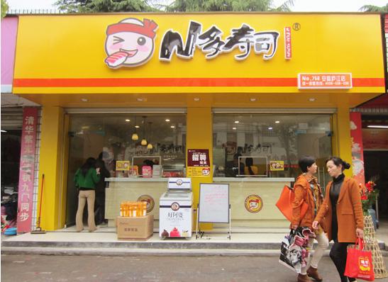 N多寿司加盟店展示