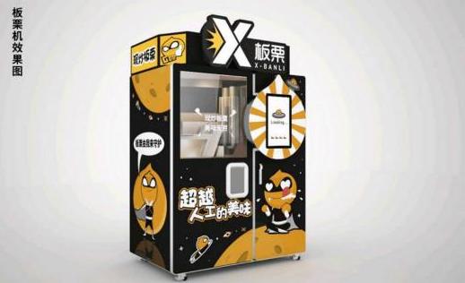 x板栗炒制机器展示