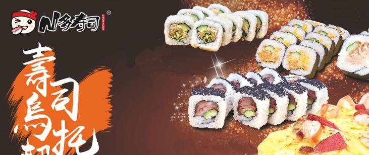 n多寿司特色产品