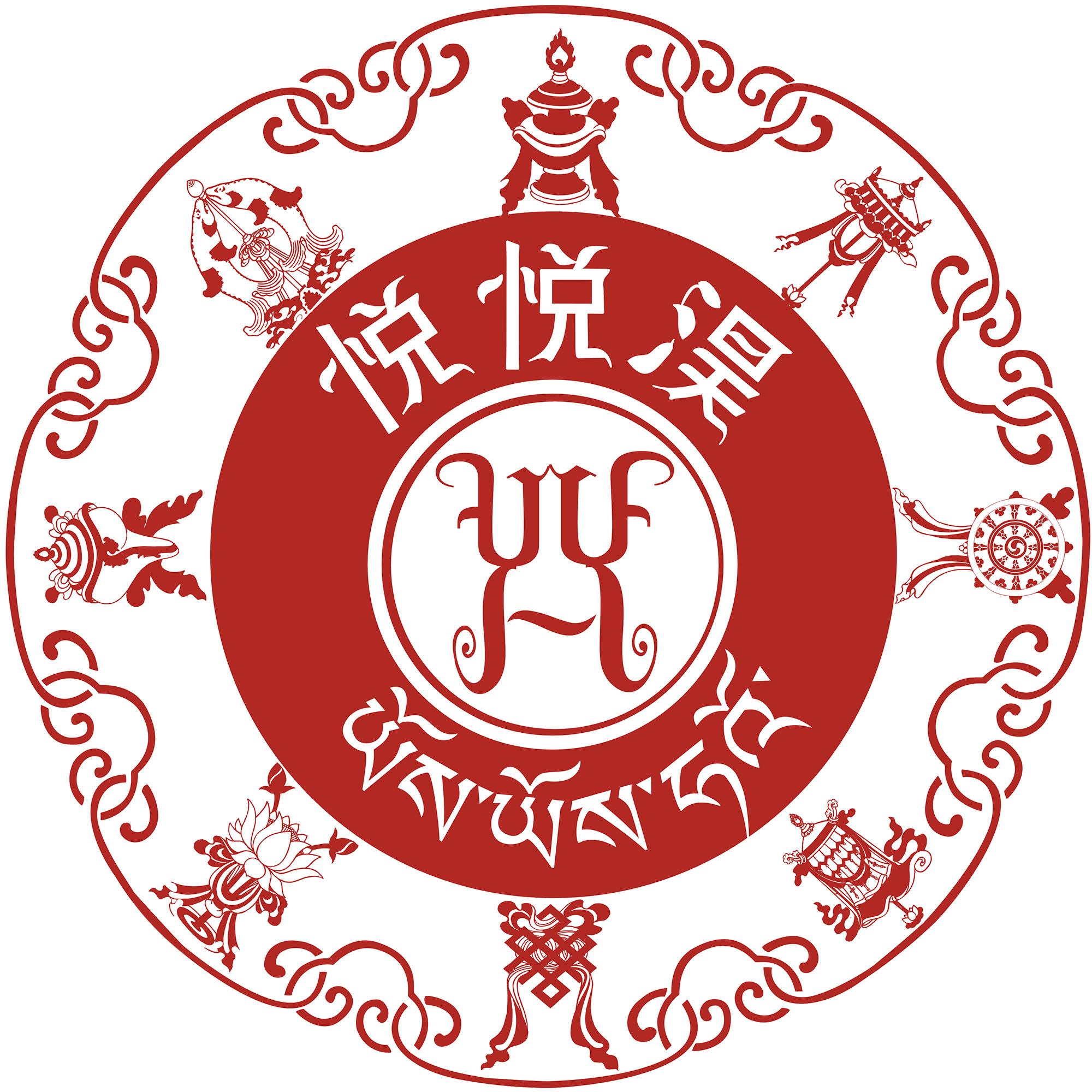 悅悅淏西藏特產