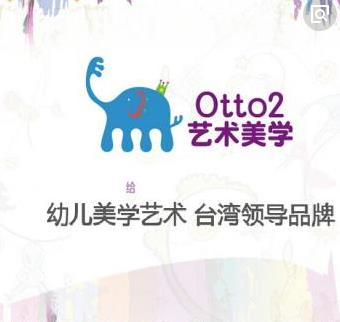 otto2艺术美学会馆诚邀加盟