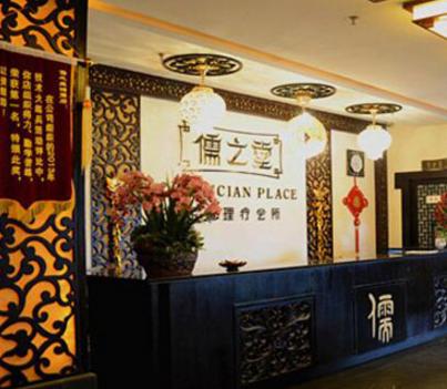 儒之堂足浴加盟图片
