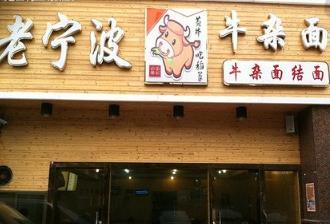 老宁波牛杂面