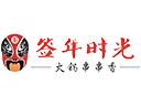 签年时光火锅串串香诚邀加盟