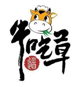 牛吃草牛雜面