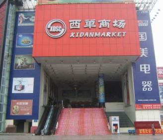 西单商场加盟图片