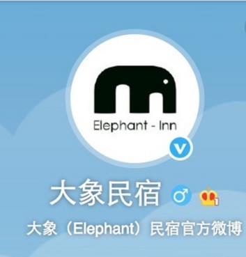 大象民宿诚邀加盟