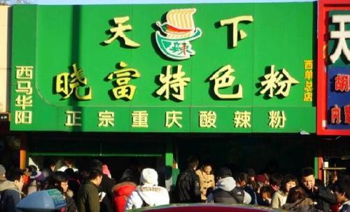 北京西单晓富酸辣粉加盟图片