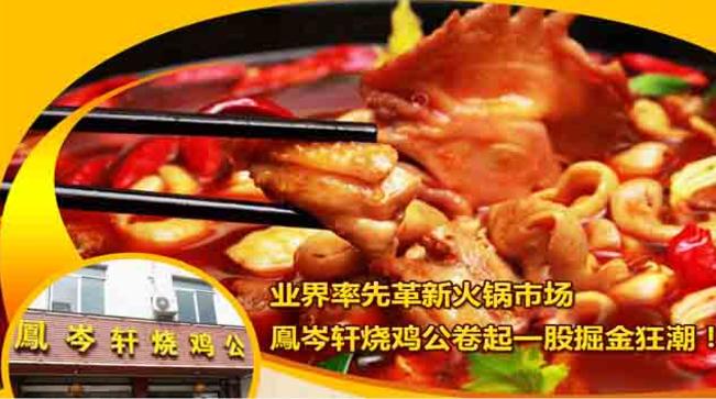 鳳岑轩烧鸡公