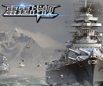 雷霆战舰加盟图片