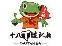 十八梯蛙队长诚邀加盟