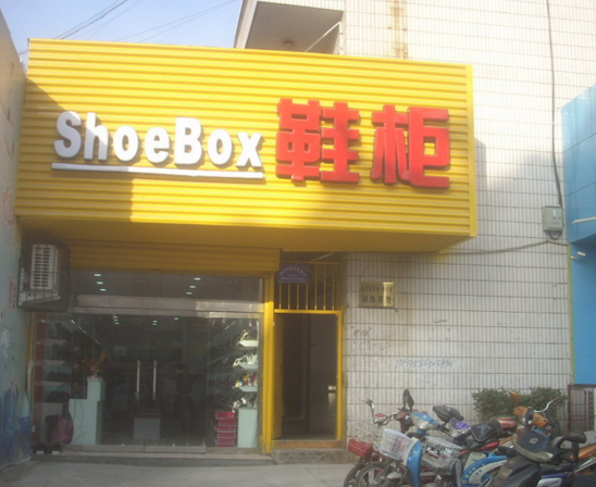 鞋柜SHOEBOX加盟图片