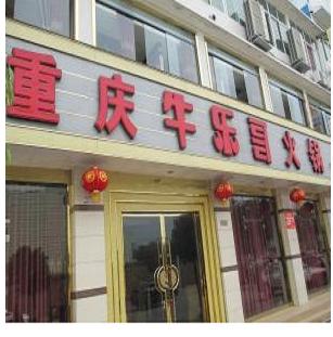 重庆牛乐哥火锅