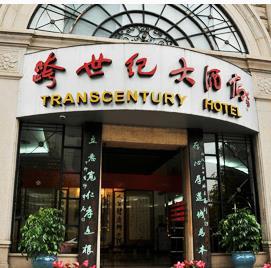 跨世纪大酒店