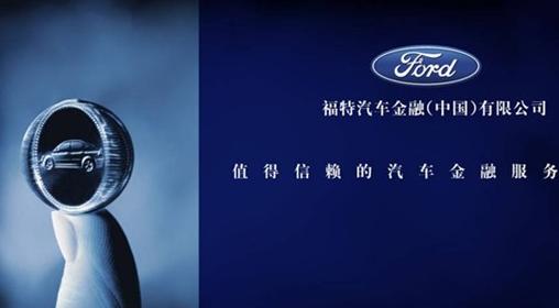 福特汽车金融加盟图片