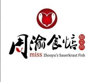 周渝食惦酸菜魚火鍋