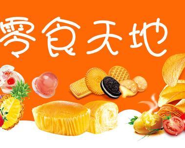 山东食品厂