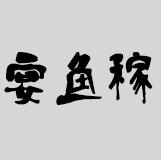蒸汽石锅鱼宴鱼稼火锅
