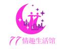 77情趣生活館加盟