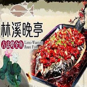林溪晚亭古法烤鱼
