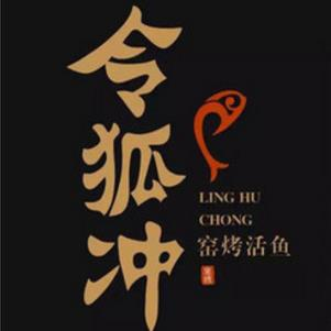 令狐冲窑烤鱼