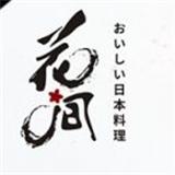 花间日本料理