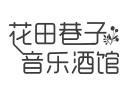 花田巷子音乐酒馆诚邀加盟