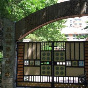 亚运村第二幼儿园