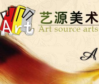 藝源(yuan)畫室