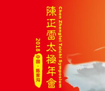 陳正雷太極拳館