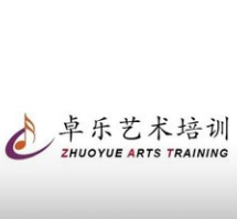 卓乐艺术培训