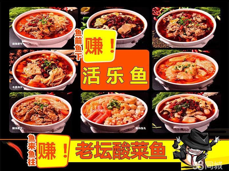 活樂魚老壇酸菜魚米飯