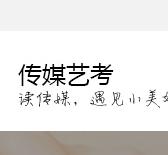 chuan媒艺术培训
