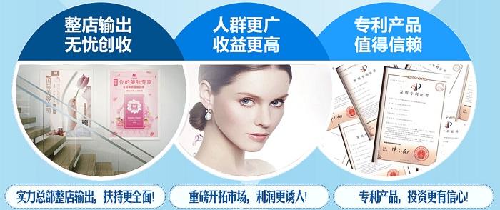 法澜娇人国际美容加盟