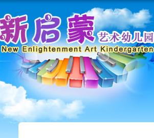 新启蒙艺术幼儿园