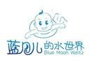 蓝月儿的水世界婴儿游泳