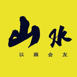 山水画社美术培训