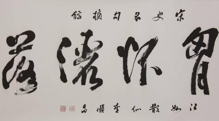 李顺昌文化艺术加盟