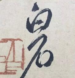 白石書法繪畫藝術