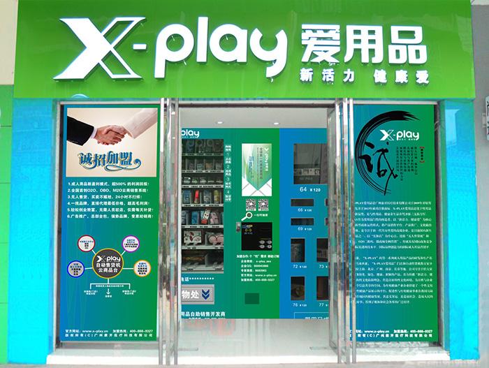 x-play加盟图片