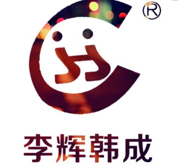 李辉韩成诚邀加盟