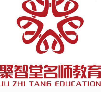 聚智堂名师教育